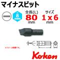 KOKEN コーケン工具 100S-80-6の通販は原工具へ。