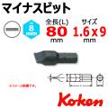 KOKEN コーケン工具 100S-80-9の通販は原工具へ。
