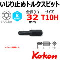 KOKEN コーケン工具 100T-32-TH-T10Hの通販は原工具へ。