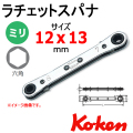 KOKEN コーケン工具 102KM-12X13の通販は原工具へ。