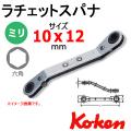 KOKEN コーケン工具 103KM-10X12の通販は原工具へ。
