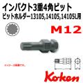 KOKEN コーケン工具 107-11-XZN-M12の通販は原工具へ。