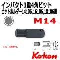 KOKEN コーケン工具 107-16-XZN-M14の通販は原工具へ。