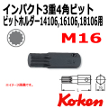 KOKEN コーケン工具 107-16-XZN-M16の通販は原工具へ。