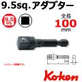 KOKEN コーケン工具 112-100Bの通販は原工具へ。
