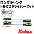 Koken(コーケン)   ロングシャンクトルクスドライバーセット  1212