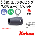 KOKEN コーケン工具 12460M-6の通販は原工具へ。