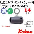 KOKEN コーケン工具 12460MG-14の通販は原工具へ。