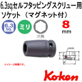 KOKEN コーケン工具 12460MG-8の通販は原工具へ。