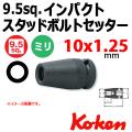 KOKEN コーケン工具 13103M-10x1.25の通販は原工具へ。