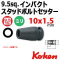 KOKEN コーケン工具 13103M-10x1.5の通販は原工具へ。