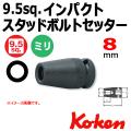 KOKEN コーケン工具 13103M-8の通販は原工具へ。