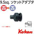 【メール便可】 Koken(コーケン)  3/8sq-9.5 13322A-B   アダプター(先端ボール付)