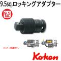 KOKEN コーケン工具 13333ALの通販は原工具へ。