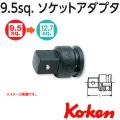 【メール便可】 Koken(コーケン)  3/8sq-9.5 13344A-B   アダプター(先端ボール付)