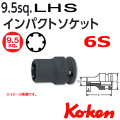 KOKEN コーケン工具 13401LH-6Sの通販は原工具へ。