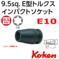 KOKEN コーケン工具 13425-E10の通販は原工具へ。