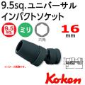 KOKEN コーケン工具 13440M-16の通販は原工具へ。