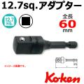 KOKEN コーケン工具 135E-60Bの通販は原工具へ。