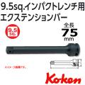 KOKEN コーケン工具 13760-75の通販は原工具へ。