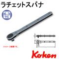 KOKEN コーケン工具 139の通販は原工具へ。