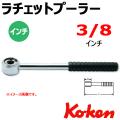 KOKEN コーケン工具 141-3-8の通販は原工具へ。