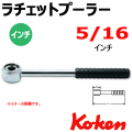 KOKEN コーケン工具 141-5-16の通販は原工具へ。