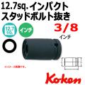 KOKEN コーケン工具 14100A-3-8の通販は原工具へ。