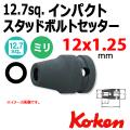 KOKEN コーケン工具 143103M-12x1.25の通販は原工具へ。