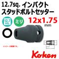 KOKEN コーケン工具 143103M-12x1.75の通販は原工具へ。
