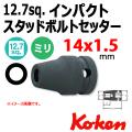 KOKEN コーケン工具 143103M-14x1.5の通販は原工具へ。