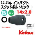 KOKEN コーケン工具 143103M-14x2.0の通販は原工具へ。