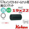 KOKEN コーケン工具 14118M-19X22の通販は原工具へ。