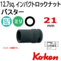 KOKEN コーケン工具 14124-21の通販は原工具へ。