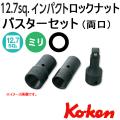 KOKEN コーケン工具 14124-3の通販は原工具へ。