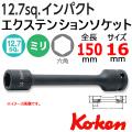 KOKEN コーケン工具 14145M-150-16の通販は原工具へ。