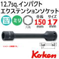 KOKEN コーケン工具 14145M-150-17の通販は原工具へ。