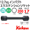 KOKEN コーケン工具 14145M-200-17の通販は原工具へ。