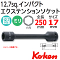 KOKEN コーケン工具 14145M-250-17の通販は原工具へ。