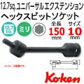 KOKEN コーケン工具 14147M-150-10の通販は原工具へ。