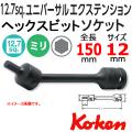 KOKEN コーケン工具 14147M-150-12の通販は原工具へ。