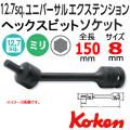 KOKEN コーケン工具 14147M-150-8の通販は原工具へ。