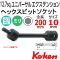 KOKEN コーケン工具 14147M-200-10の通販は原工具へ。
