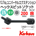 KOKEN コーケン工具 14147M-200-8の通販は原工具へ。