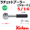 KOKEN コーケン工具 141S-5-16の通販は原工具へ。