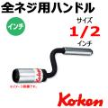 KOKEN コーケン工具 142-1-2の通販は原工具へ。