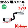 KOKEN コーケン工具 142-3-8の通販は原工具へ。