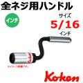 KOKEN コーケン工具 142-5-16の通販は原工具へ。