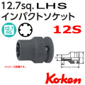 KOKEN コーケン工具 14401LH-12Sの通販は原工具へ。