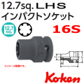 KOKEN コーケン工具 14401LH-16Sの通販は原工具へ。